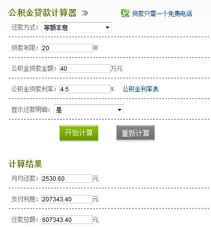 上海公积金贷款如何计算利息