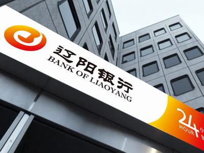 2014辽阳银行贷款利率是多少