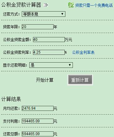 公积金贷款计算器