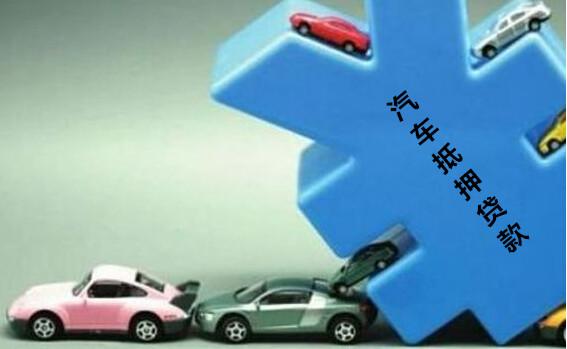 汽车抵押贷款受大众青睐的三个原因图片 44316 567x349