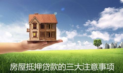 房屋抵押贷款的三大注意事项