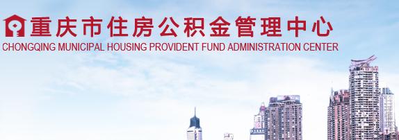 重庆住房公积金缴存比例规定