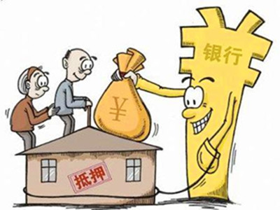 盘点:十种房子不能办理抵押贷款