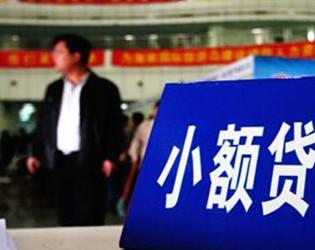 小贷公司经营遭遇困局 广东率先指引市场化退出