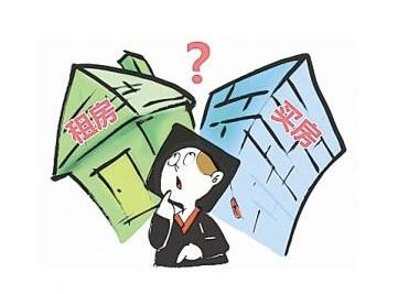 易贷网独家揭秘:贷款买房划算还是租房划算