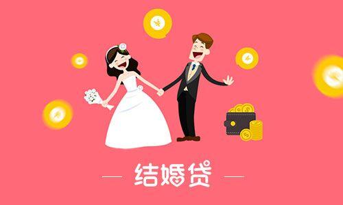 结婚<a autolink=