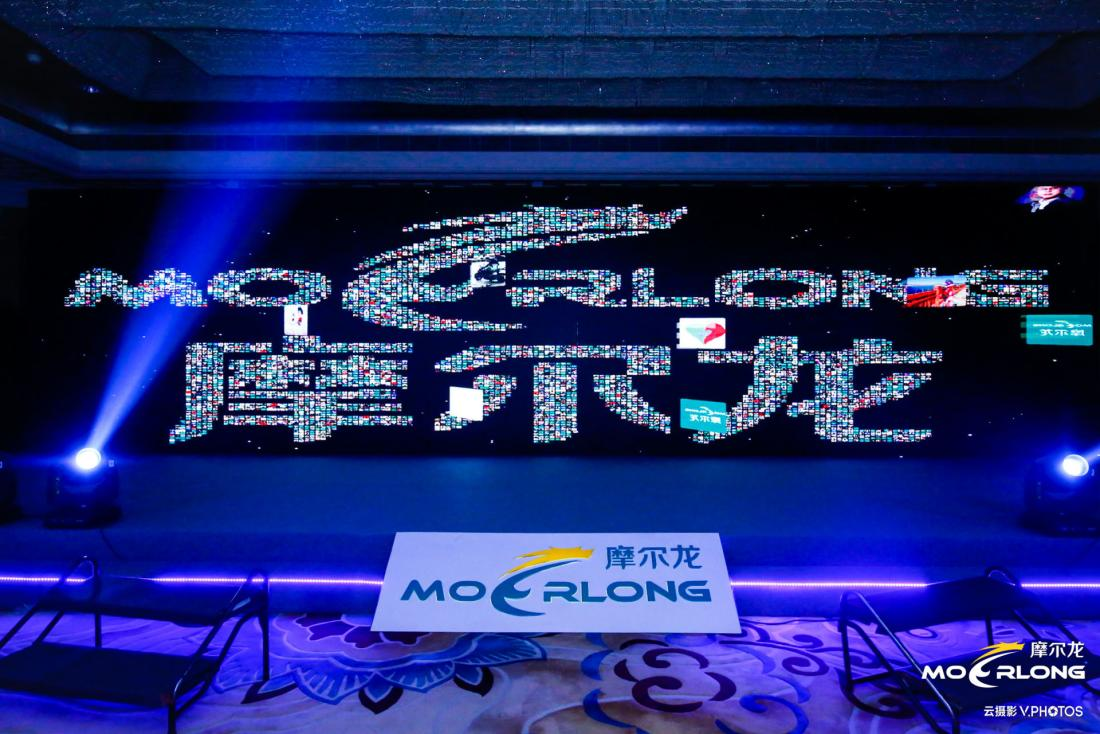 热烈祝贺摩尔龙金融品牌发布会成功举行