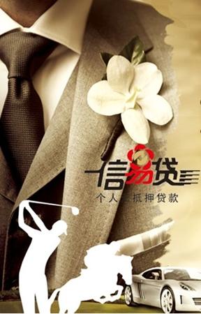 哪些人可以申请南京银行信易贷?