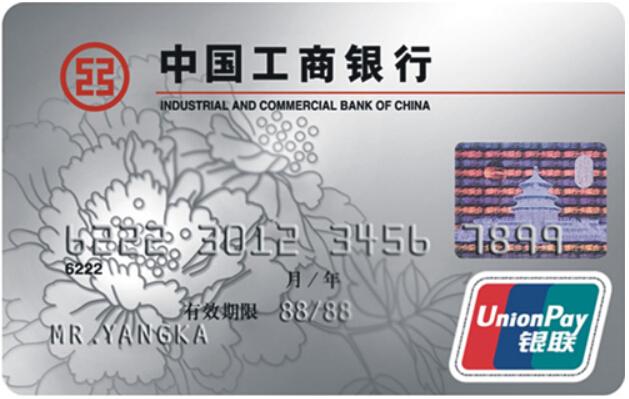 工商银行信用卡申请条件是什么