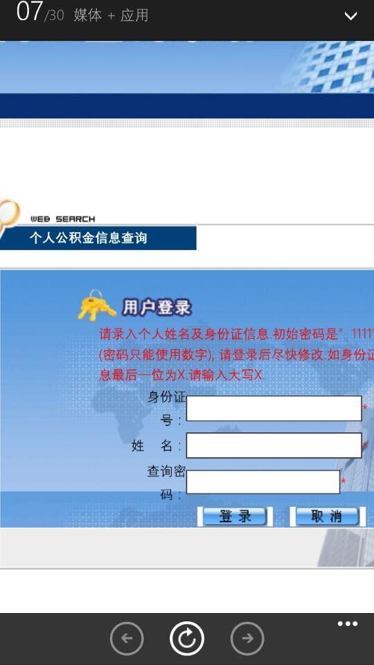 大庆公积金查询个人账户操作指南
