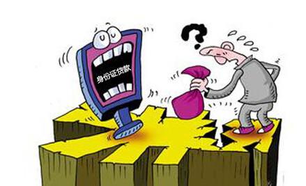 办理身份证小额贷款要提前交费?