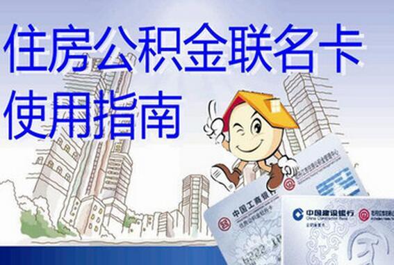 南宁公积金查询密码_成都公积金联名卡初始密码如何使用?_摩尔龙