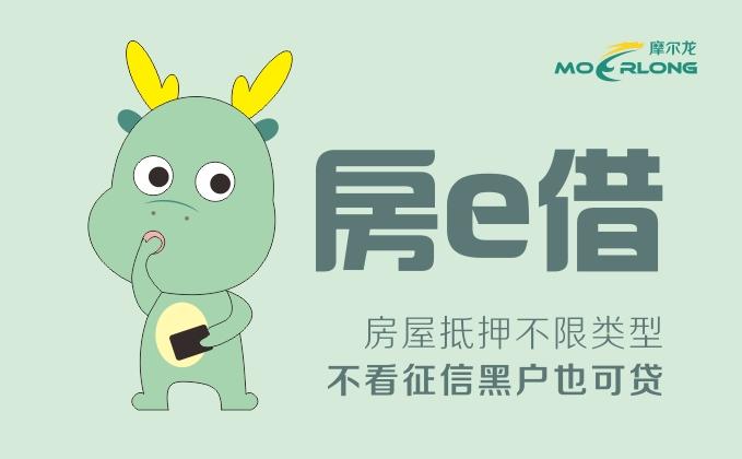 「易捷房e借」南京房产证抵押贷款最高9成,黑户不看征信