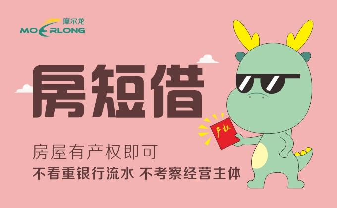 「融时代房短借」南京房屋短期抵押借款,不看重银行流水