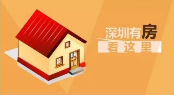 「房抵贷」深圳红本房抵押贷款最高1500万