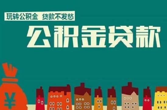 「公积金信用贷」深圳有公积金可信用贷款,最高80万
