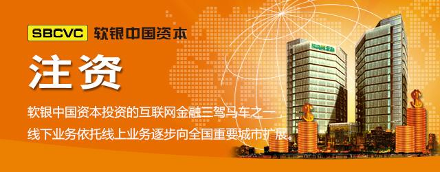 软银中国资本注资
